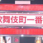 新宿【クラスター発生ホストクラブ】店の場所や名前は?公表しない理由はなぜ?