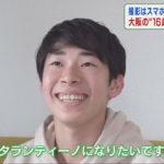 激レア映画監督[四反田凜太したんだりんた]の高校と両親(父母)の職業は何?