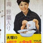 【おちょやん】の原作は?モデルは浪花千栄子で顔写真や経歴(夫子供)は?