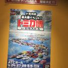 トミカ博2020大阪の日程決定!入場特典トミカと混雑回避の方法は?!【画像あり】