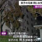 [兄弟逮捕]向井勇生と向井亮太の自宅や職業出身学校はどこ!?