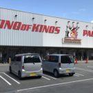 休業要請[キングオブキングス]大和川店の場所や営業を続ける理由と世間の反応は!?